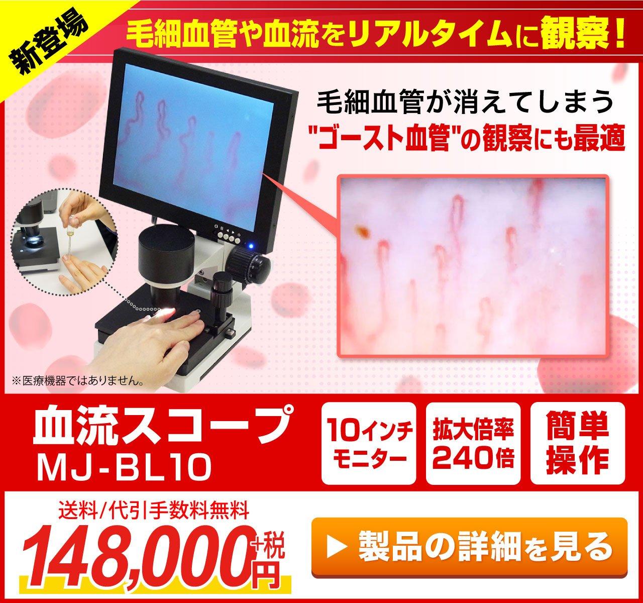 毛細血管や血流をリアルタイムに観察!MJ-BL10