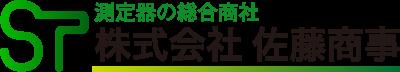 測定器の総合商社 佐藤商事ブログ
