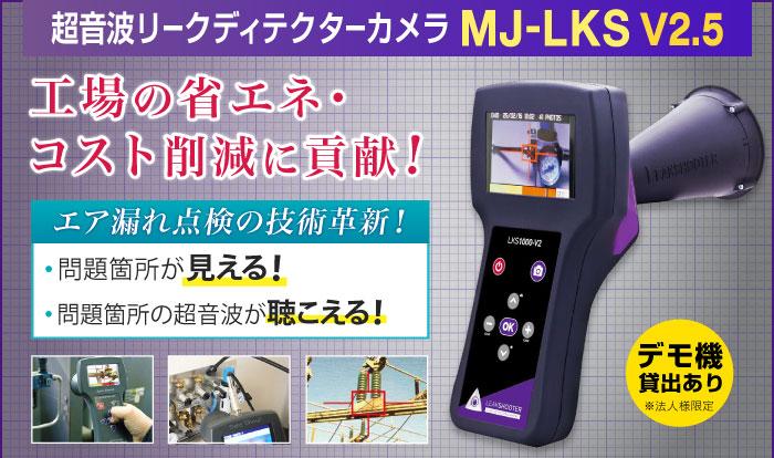 超音波リークディテクターカメラ MJ-LKS V2.5