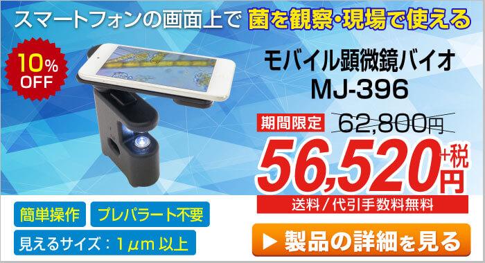 モバイル顕微鏡バイオ MJ-396