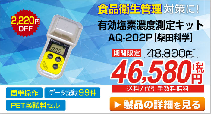 有効塩素濃度測定キットAQ-202P【柴田科学】
