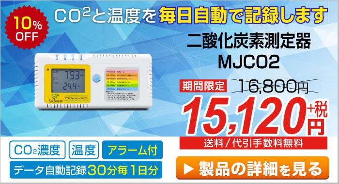 二酸化炭素測定器 MJCO2