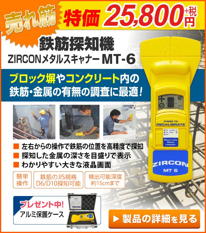 鉄筋探知機 ZIRCON メタルスキャナー MT-6
