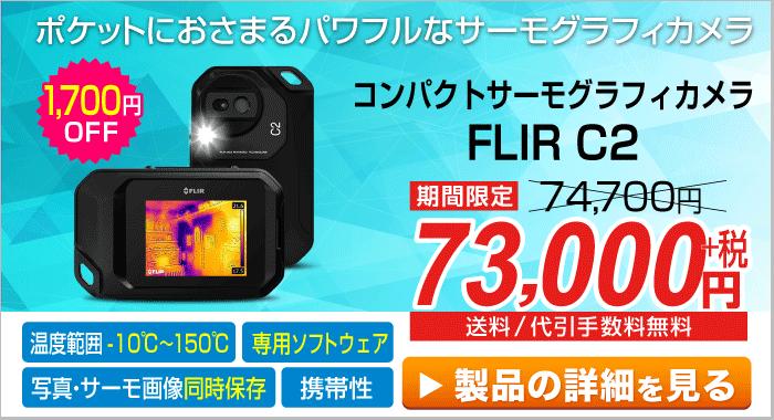 コンパクトサーモグラフィカメラ FLIR C2