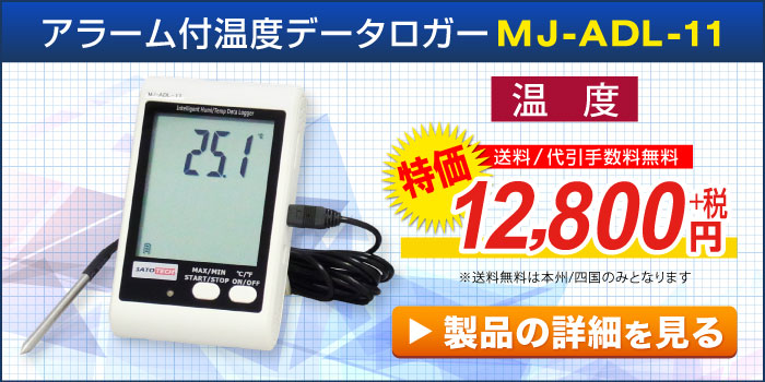 アラーム付き温度データロガーMJ-ADL-11