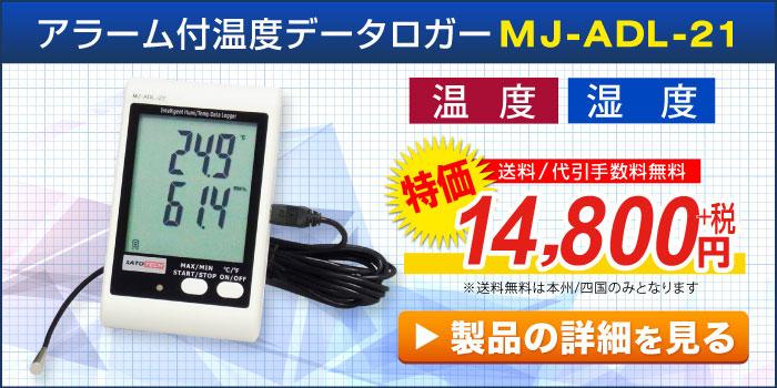 アラーム付き温湿度データロガーMJ-ADL-21