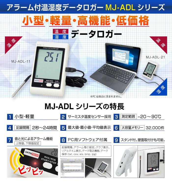 アラーム付き温湿度データロガーMJ-ADLシリーズ
