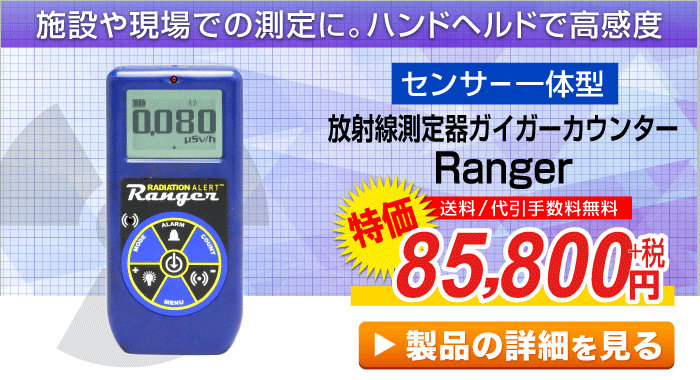 放射線測定器ガイガーカウンター Ranger [センサー一体型]