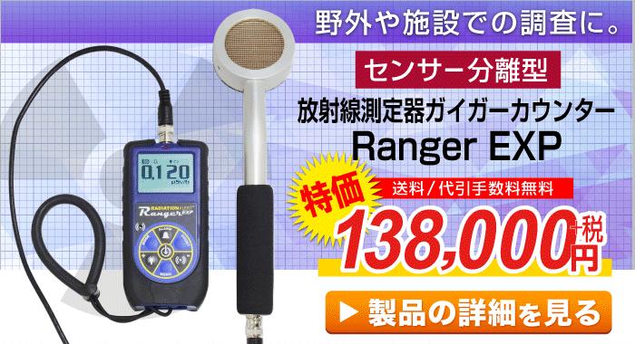 放射線測定器ガイガーカウンター Ranger EXP [センサー分離型]