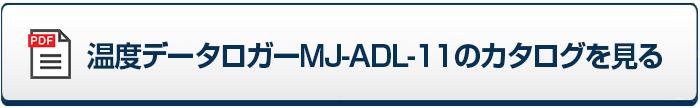 アラーム付き温度データロガーMJ-ADL-11のカタログを見る