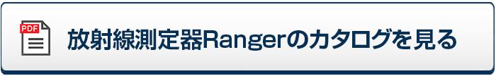 放射線測定器ガイガーカウンターRangerのカタログを見る