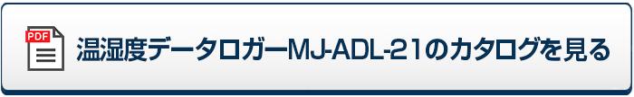 アラーム付き温湿度データロガーMJ-ADL-21のカタログを見る