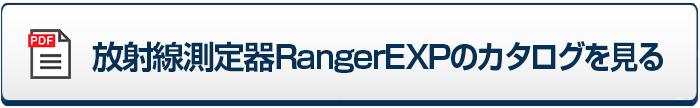 放射線測定器ガイガーカウンターRangerEXPのカタログを見る