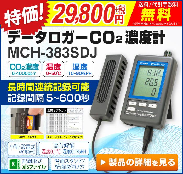 データロガーCO2濃度計MCH-383SDJ
