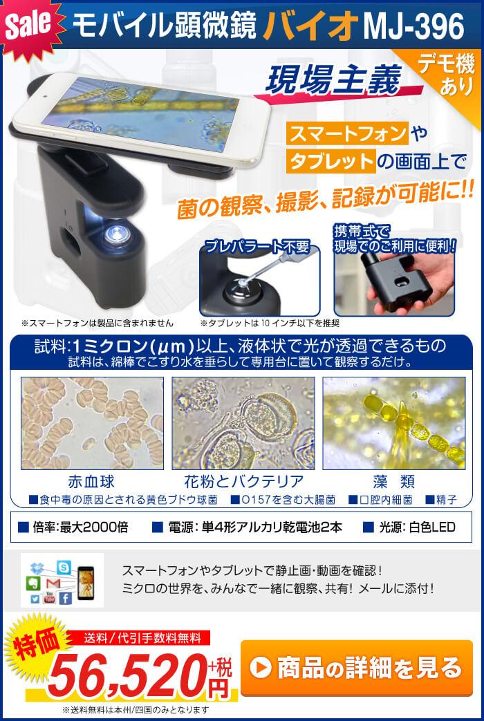 モバイル顕微鏡バイオMJ-396