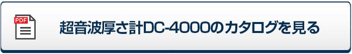 超音波厚さ計DC-4000のカタログを見る