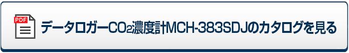 データロガーCO2濃度計MCH-383SDJのカタログを見る