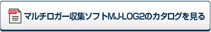 マルチロガー収集ソフトMJ-LOG2のカタログを見る