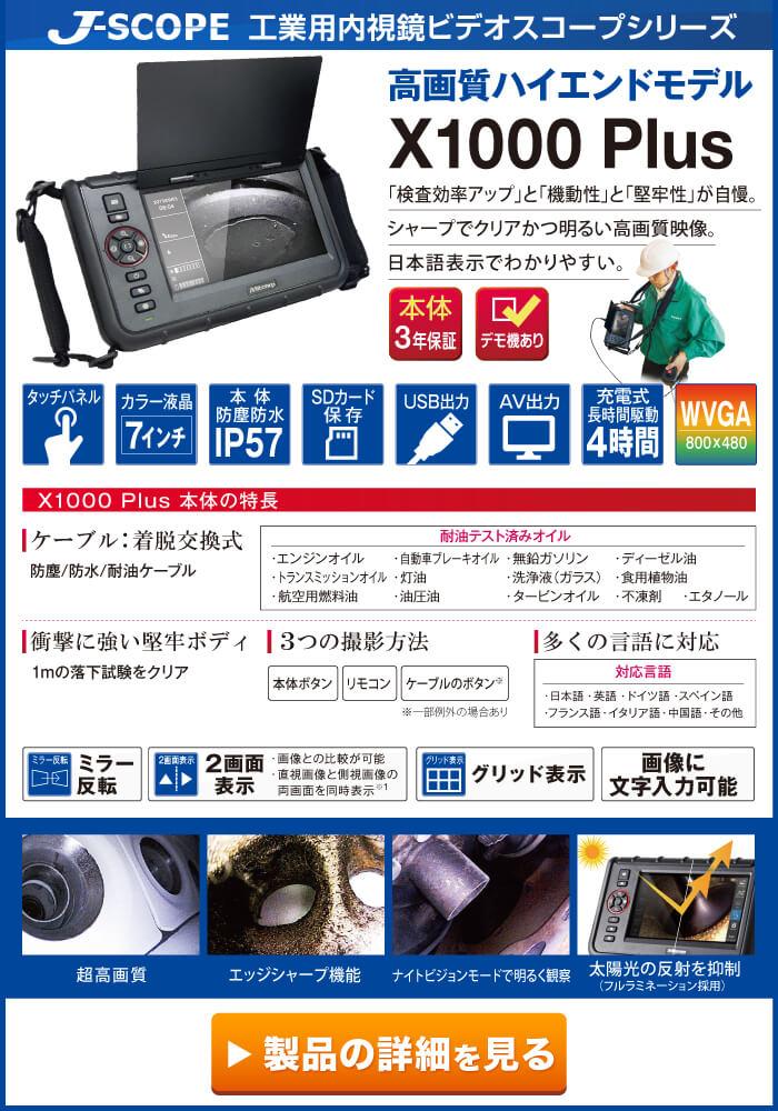 工業用内視鏡X1000Plus