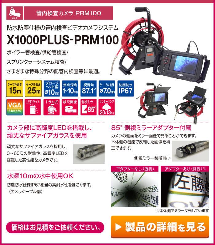 X1000Plus + 管内検査カメラPRM100