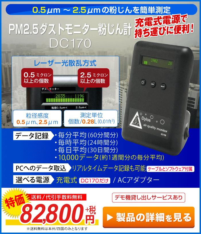 PM2.5ダストモニター粉じん計DC170
