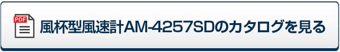 風杯型風速計AM-4257SDのカタログを見る
