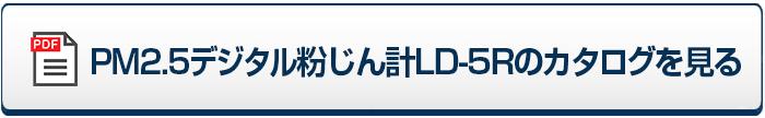 PM2.5デジタル粉じん計 LD-5R(080000-725)のカタログを見る