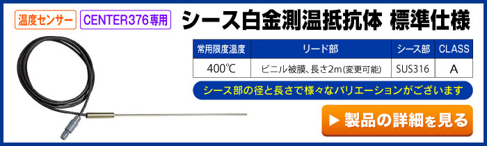 シース白金測温抵抗体 標準仕様 温度センサー
