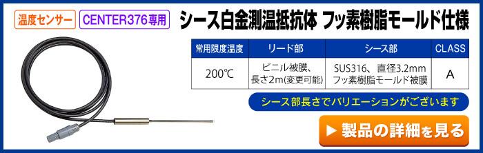 シース白金測温抵抗体 フッ素樹脂モールド仕様 温度センサー