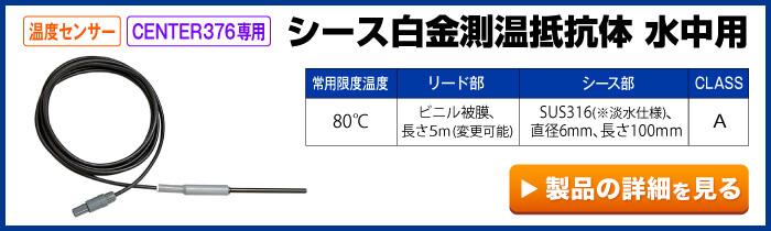 シース白金測温抵抗体 水中用 温度センサー