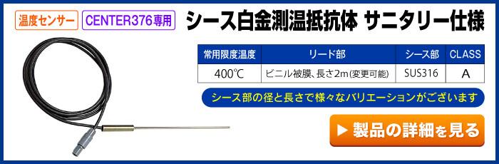 シース白金測温抵抗体 サニタリー仕様 温度センサー
