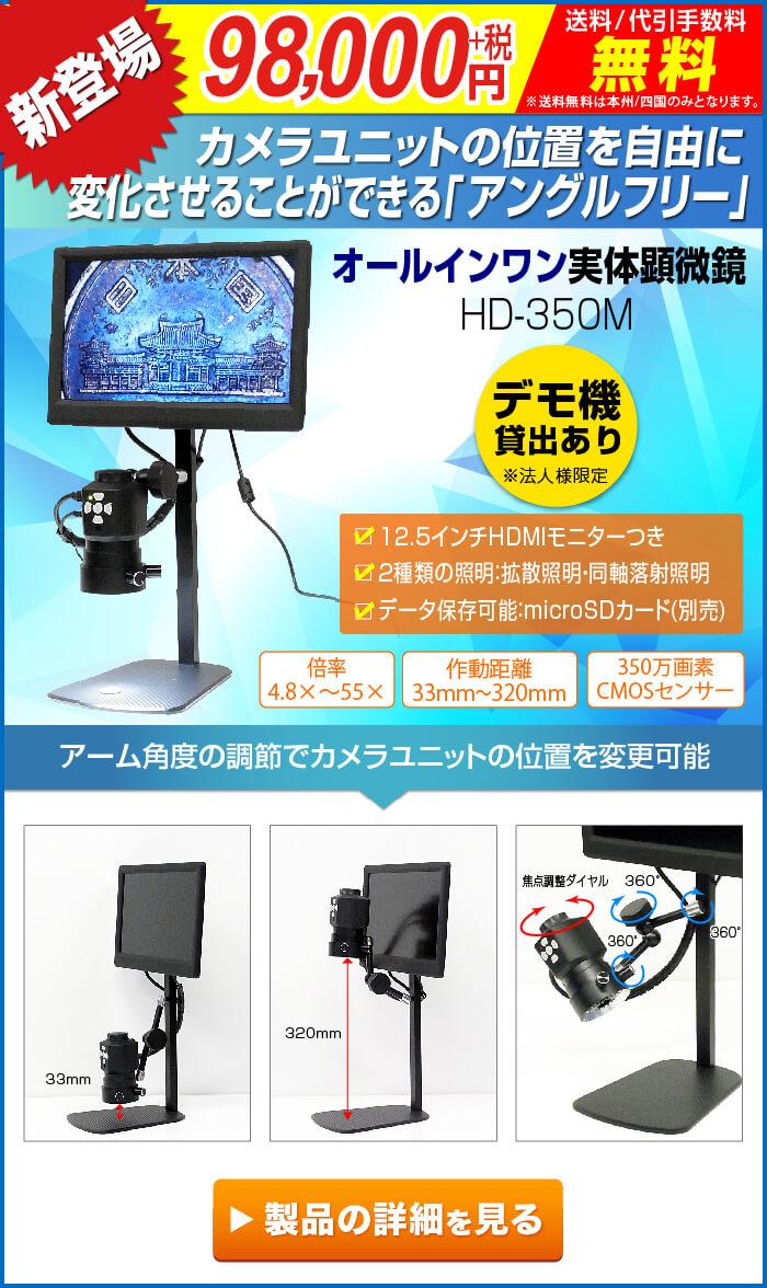 オールインワン実体顕微鏡HD-350M