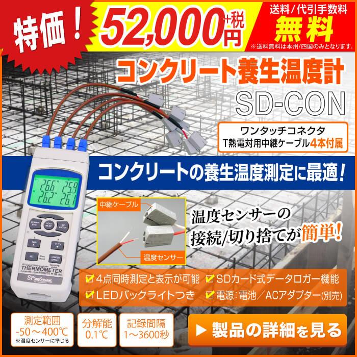 コンクリート養生温度計 SD-CON