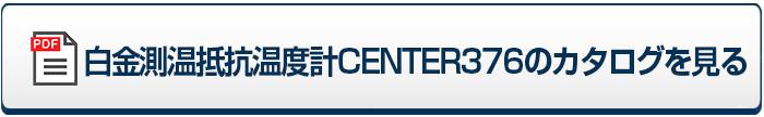 白金測温抵抗温度計データロガー CENTER3760のカタログを見る