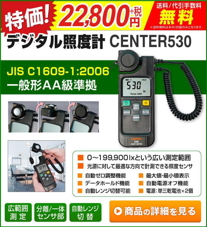 デジタル照度計CENTER530