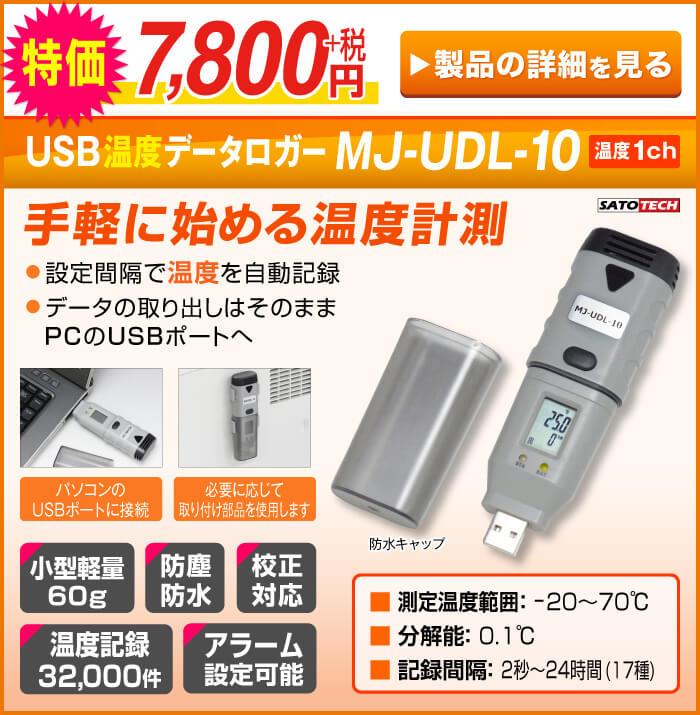 USB温度データロガー MJ-UDL-10