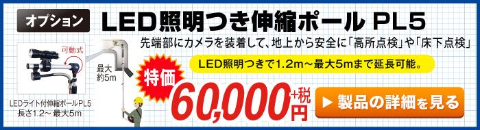 LED照明つき伸縮ポールPL5