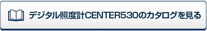 デジタル照度計CENTER530のカタログを見る