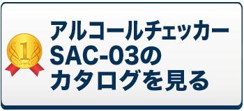 アルコールチェッカーSAC-03のカタログを見る
