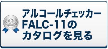 アルコールチェッカーFALC-11のカタログを見る