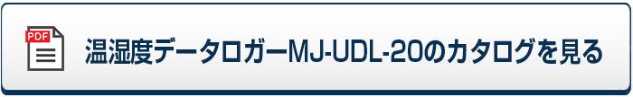 USB温度データロガー MJ-UDL-20のカタログをみる