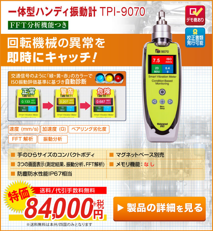 一体型ハンディ振動計 TPI-9070