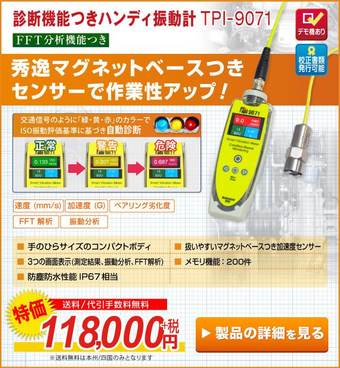 診断機能つきハンディ振動計 TPI-9071