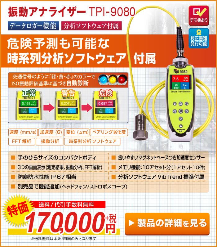 振動アナライザー TPI-9080