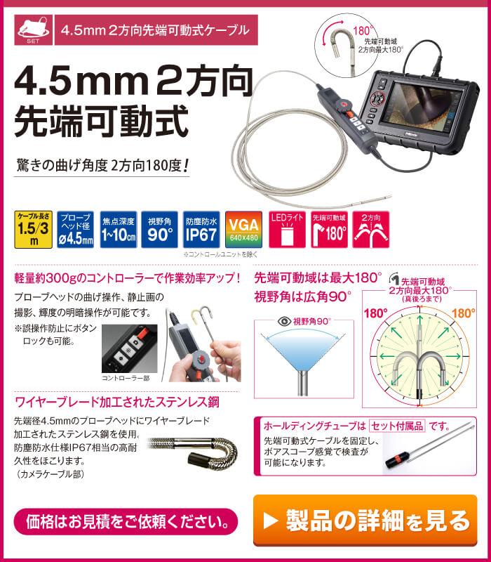 X1000Plus + 4.5mm2方向先端可動式ケーブル