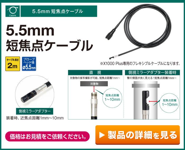 5.5mm 短焦点ケーブル