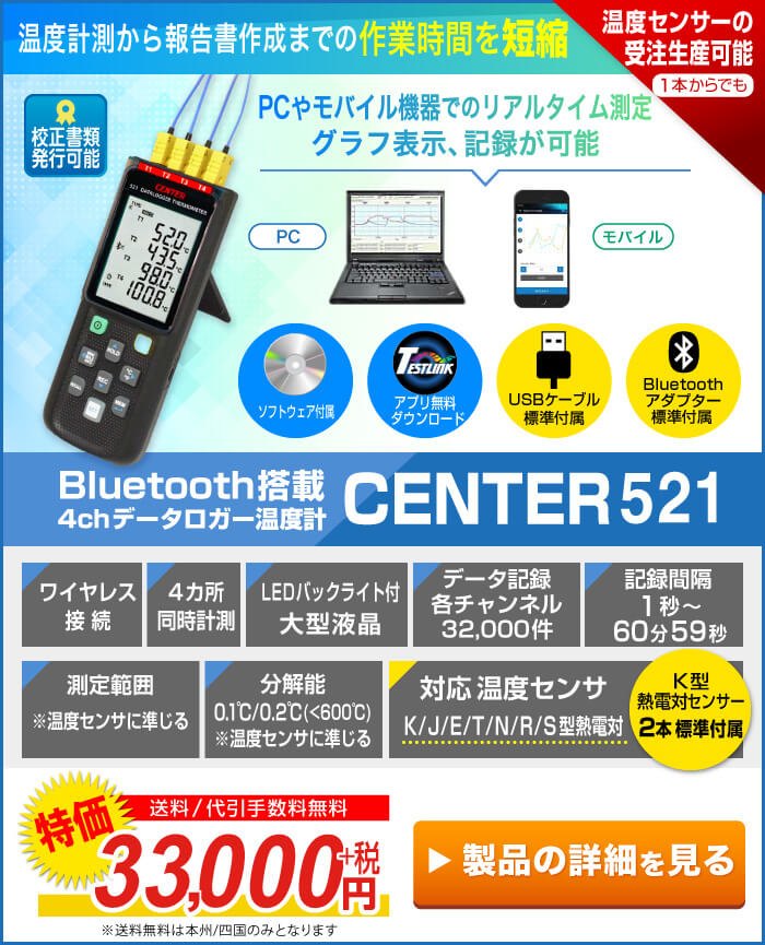 Bluetooth搭載4CHデータロガー温度計CENTER521
