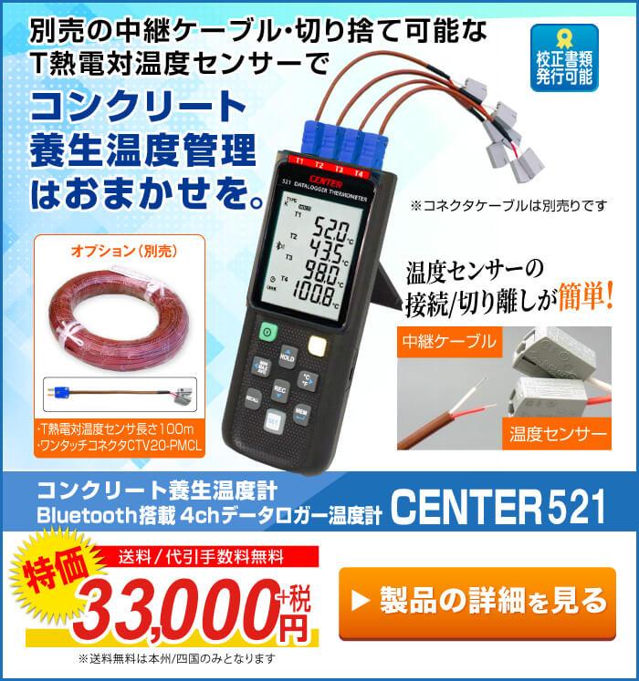 コンクリート養生温度計 Bluetooth搭載4CHデータロガー温度計CENTER521