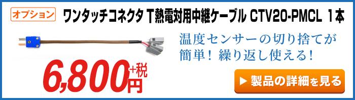 [オプション]ワンタッチコネクタT熱電対用中継ケーブル CTV20-PMCL 1本