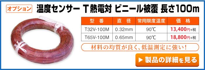 [オプション]温度センサー T熱電対 ビニール被覆 長さ100m